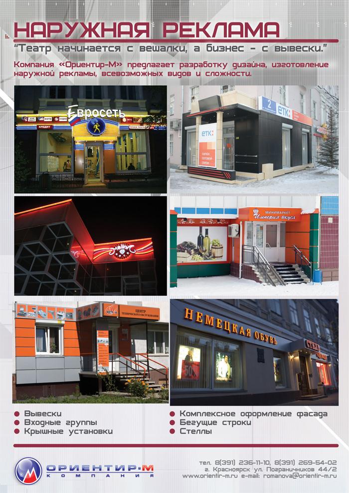 Изготовление и дизайн рекламных конструкций